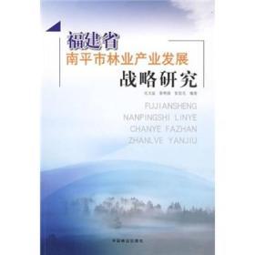 福建省南平市林业产业发展战略研究