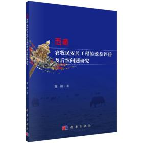 西藏农牧民安居工程的效益评价及后续问题研究