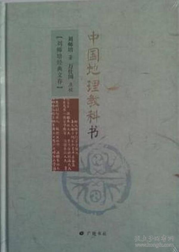 劉師培經典文存:中國地理教科書