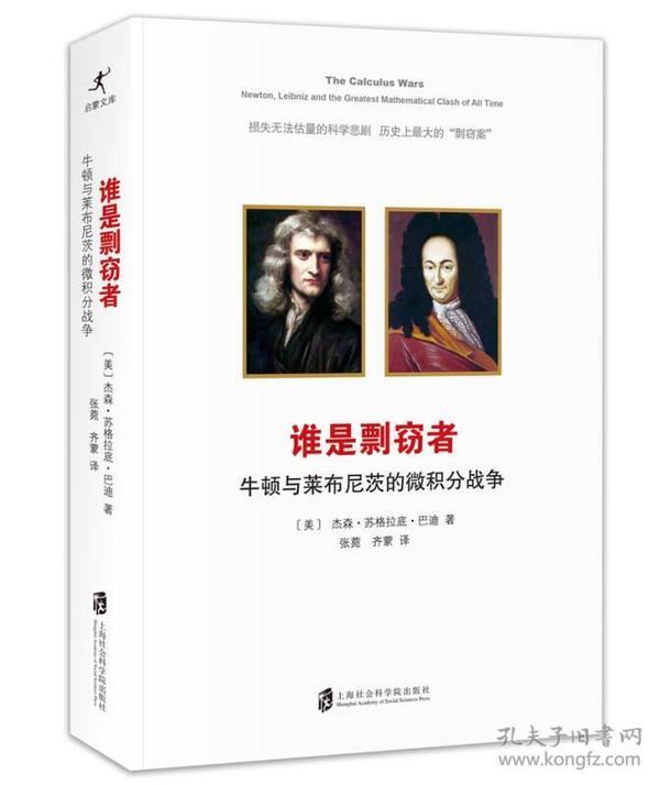 谁是剽窃者:牛顿与莱布尼茨的微积分战争
