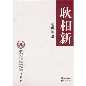送书签lt-9787101076707-全国宣传文化系统[四个一批]人才作品文库:书界无疆