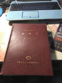 复印报刊资料--心理学(1988年1-12精装合订本)