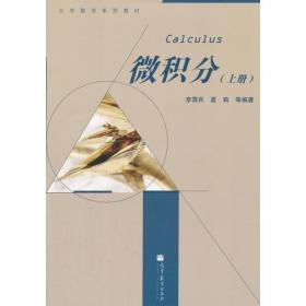 微积分(上大学数学系列教材)