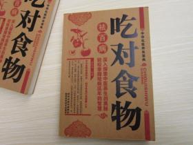 中华名医养生宝典:  吃对食物祛百病