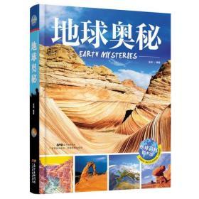 地球奥秘 地球百科图书馆