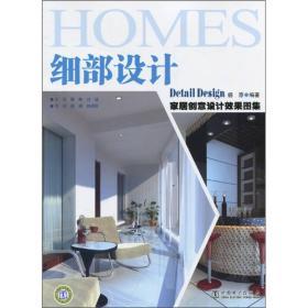 家居创意设计效果图集:细部设计