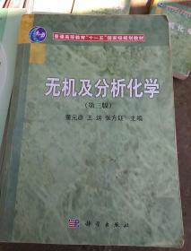 无机及分析化学(第3版)