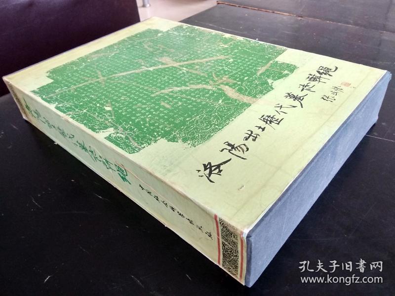 低价出售珍稀的特大开本《洛阳出土历代墓志辑绳》巨厚册。。。