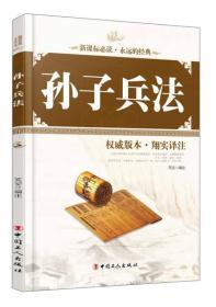 新课标必读·永恒经典-孙子兵法