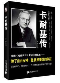 卡耐基传自传二十一世纪出版社9787556808274
