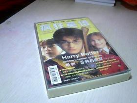疯狂英语(2003).Vol.40.   总第四十一期  【有磁带2盒】