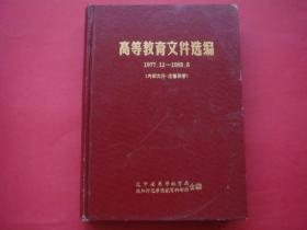 高等教育文件选编1977.11-1982.6