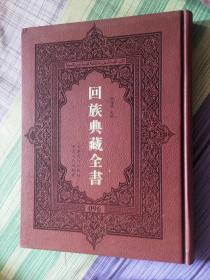 回族典藏全书【95】