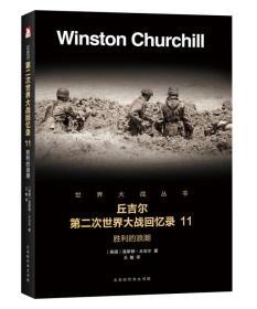 丘吉尔第二次世界大战回忆录11胜利的浪潮