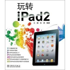 玩转iPad2