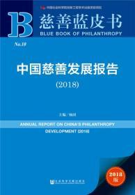 慈善蓝皮书中国慈善发展报告(2018)