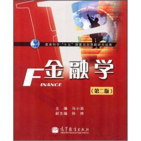 金融学 马小南 第二版  9787040333152 高等教育出版社