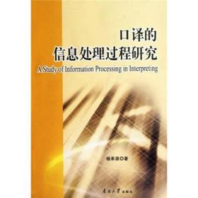 口译的信息处理过程研究