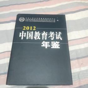 中国教育考试年鉴2012