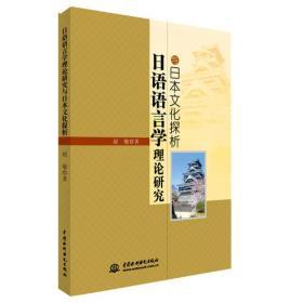 日语语言学理论研究与日本文化探析