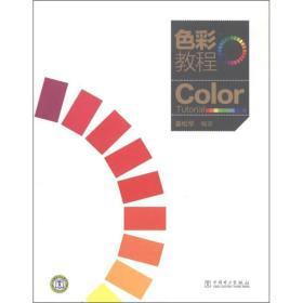 色彩教程 姜松华 中国电力出版社 9787512320154