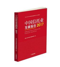 中国信托业发展报告