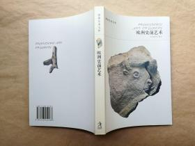 世界艺术宝库 欧洲史前艺术 高火  著(2003年1版1印)全铜版纸精致印刷