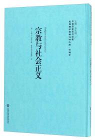 中国国家图书馆藏·民国西学要籍汉译文献·伦理学:宗教与社会正义