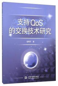 支持QoS的交换技术研究