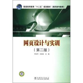 """普通高等教育""""十二五""""规划教材(高职高专教育) 网页设计与实训(第二版)"""