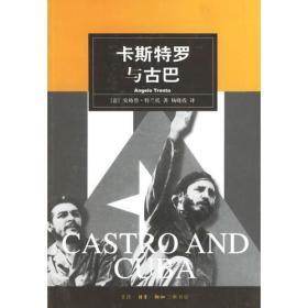 卡斯特罗与古巴