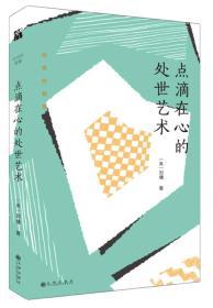 刘墉新品 2018年现货正版 点滴在心的处世艺术(新版)刘墉著 刘墉著 人生励志 处世的智慧 作品集散文精选全集 成功励志经典