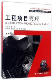 工程项目管理(第5版)/高等学校工程管理系列经典教材