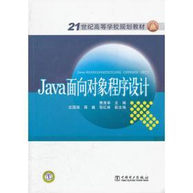 Java面向對象程序設計