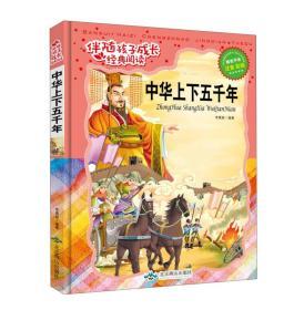 中华上下五千年(注音彩绘)/伴随孩子成长经典阅读