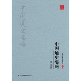 缪凤林:中国通史要略