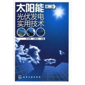 太阳能光伏发电实用技术(第2版)9787122061782