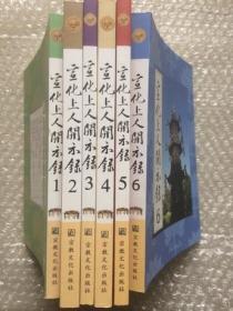宣化上人开示录(全六册)/禅宗经典书籍