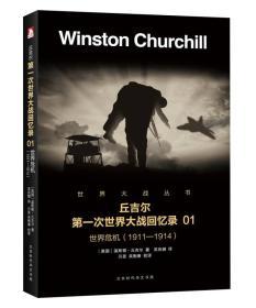 第一次世界大战回忆录:世界危机1(1911-1914)