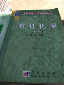 国家级精品课程配套教材:有机化学(第2版)