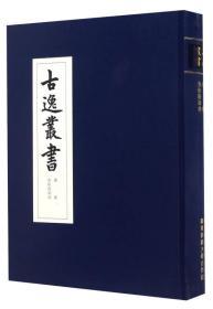 古逸丛书: 尔雅 春秋谷梁传