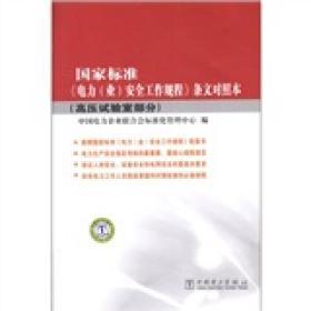 国家标准《电力(业)安全工作规程》条文对照本(高压试验室部分)
