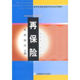 上海财经大学出版社 再保险 杜鹃 9787564204723