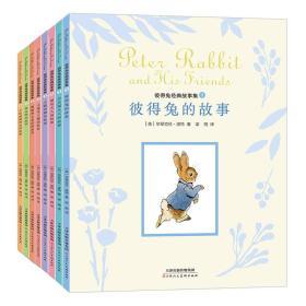 彼得兔和他的朋友们 经典故事集 (套装全8册)