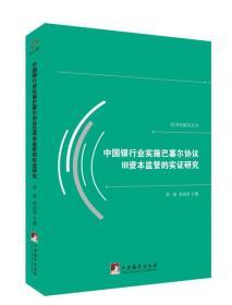 中国银行业实施巴塞尔协议III资本监管的实证研究