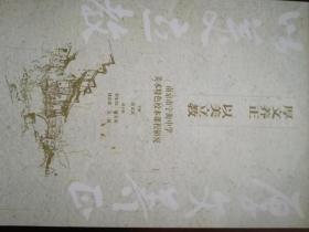 厚文养正  以美立教——南京市宁海中学美术特色校本课程研究