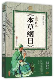 全彩图解《本草纲目》,北京联合出版公司