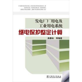 《发电厂厂用电及工业用电系统继电保护整定计算(精) 》