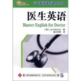 行业英语速听速成丛书 医生英语