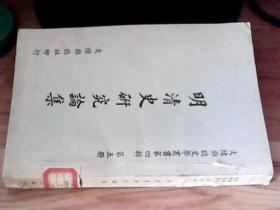 明清史研究论集(大陆杂志史学丛书 第四辑 第五册)
